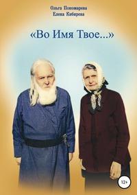 Во Имя Твое..., Елена Кибирева, Ольга Пономарева обложка-превью