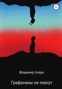 Графоманы не плачут, Владимир Кнари обложка-превью
