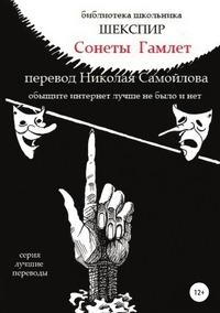 Сонеты. Гамлет в переводе Николая Самойлова, Уильям Шекспир обложка-превью
