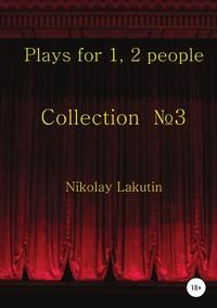 Plays for 1, 2 people. Collection №3, Nikolay Lakutin обложка-превью