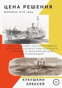 Цена решения, Алексей Кукушкин обложка-превью