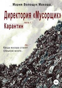Директория «Мусорщик». Часть 1. Карантин, Мария Махоша обложка-превью