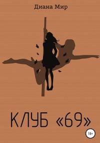Клуб '69', Диана Мир обложка-превью