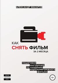 Как снять фильм за 2 месяца, Александр Макаров обложка-превью