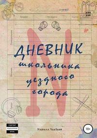 Дневник школьника уездного города N, Кирилл Чаадаев обложка-превью
