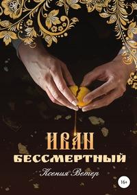 Иван - бессмертный, Ксения Ветер обложка-превью