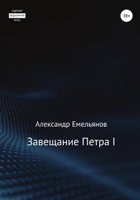 Завещание Петра I, Александр Емельянов обложка-превью