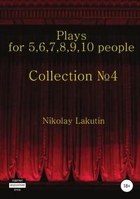 Plays on the 5,6,7,8,9,10 people. Collection №4, Nikolay Lakutin обложка-превью