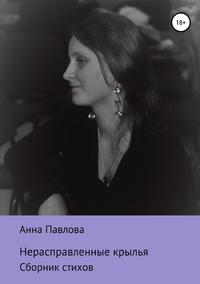 Нерасправленные крылья, Анна Павлова обложка-превью