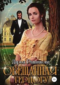 Обещанная герцогу, Дарья Ратникова обложка-превью