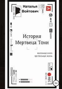 История Мертвеца Тони, Наталья Войтович обложка-превью