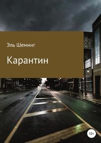 Карантин, Эль Шеминг обложка-превью