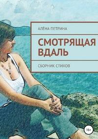 Смотрящая вдаль, Алёна Петрина обложка-превью