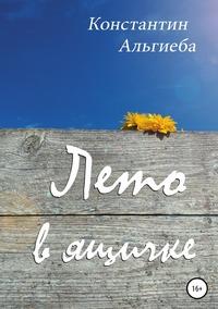 Лето в ящичке, Константин Альгиеба обложка-превью
