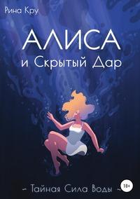 Алиса и скрытый дар. Тайная сила воды, Рина Кру обложка-превью