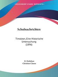 Книга под заказ: «Schulnachrichten»