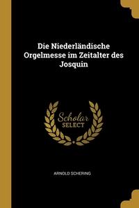 Die Niederländische Orgelmesse im Zeitalter des Josquin, Arnold Schering обложка-превью