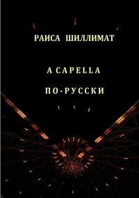 Книга под заказ: «A capella po-russky»