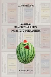 Книга под заказ: «Grand Culinary Book of Developed Socialism (in Russian - Bolshaya kulinarnaya kniga razvitogo sotsializma)»