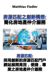 Книга под заказ: «房源匹配之創新構想:簡化房地產仲介服務»
