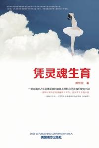 Книга под заказ: «凭灵魂生育»