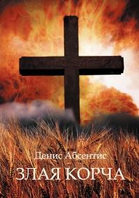 Zlaya Korcha: Invisible fire of death, Denis Absentis обложка-превью