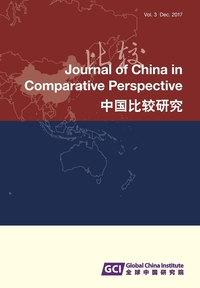 Книга под заказ: «Journal of China in Comparative Perspective Vol. 3, 2017»