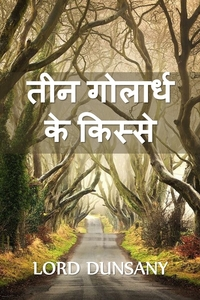 तीन गोलार्ध के किस्से: Tales of Three Hemispheres, Hindi edition, Lord Dunsany обложка-превью