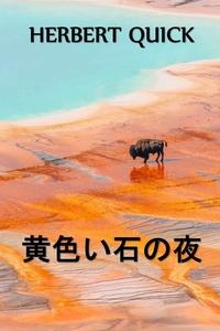 イエローストーンナイト: Yellowstone Nights, Japanese edition, Herbert Quick обложка-превью