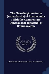 Книга под заказ: «The Nâmalingânusâsana (Amarakosha) of Amarasimha ; With the Commentary (Amarakoshodghâtana) of Kshîrasvâmin»