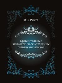 Книга под заказ: «Сравнительные этимологические таблицы славянских языков»