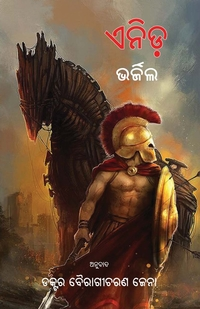 Aeneid, Virgil обложка-превью