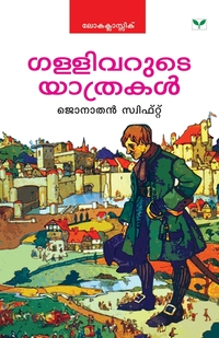 Gulliverís Travels, Jonathan Swift обложка-превью