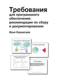 Требования для программного обеспечения: рекомендации по сбору и документированию, Илья Корнипаев обложка-превью