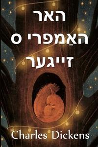 האר הומפרי ס זייגער: Master Humphrey's Clock, Yiddish edition, Чарльз Диккенс обложка-превью