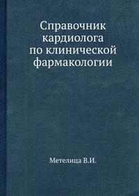 Метелица В.И. Справочник кардиолога по клинической фармакологии