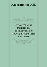 Александров А.В. Строительная механика. Тонкостенные пространственные системы