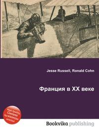 Ronald Cohn, Jesse Russell Франция в XX веке