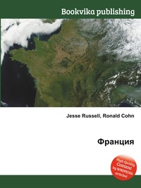 Ronald Cohn, Jesse Russell Франция