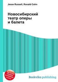 Jesse Russel, Ronald Cohn Новосибирский театр оперы и балета