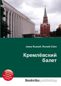 Jesse Russel, Ronald Cohn Кремлёвский балет