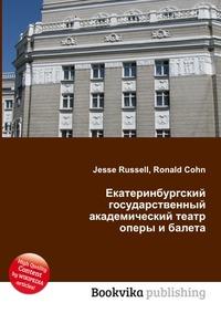 Jesse Russel, Ronald Cohn Екатеринбургский государственный академический театр оперы и балета