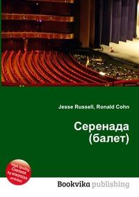 Jesse Russel, Ronald Cohn Серенада (балет)
