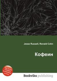 Ronald Cohn, Jesse Russell Кофеин