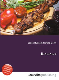 Ronald Cohn, Jesse Russell Шашлык