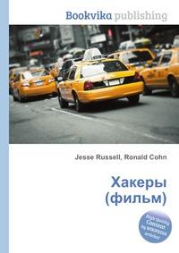 Ronald Cohn, Jesse Russell Хакеры (фильм)