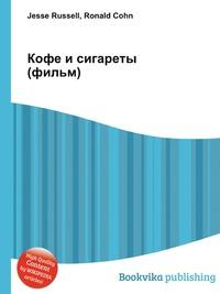 Ronald Cohn, Jesse Russell Кофе и сигареты (фильм)