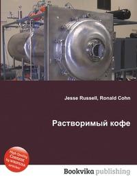 Ronald Cohn, Jesse Russell Растворимый кофе