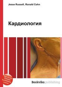 Джесси Рассел, Рональд Кон Кардиология