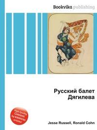 Ronald Cohn, Jesse Russell Русский балет Дягилева
